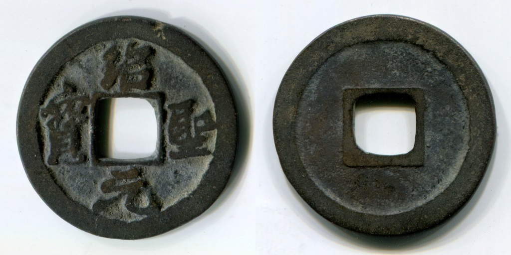 Sapèque chinoise des Song du Nord, pour l'empereur ZheZong ... Tozc_114