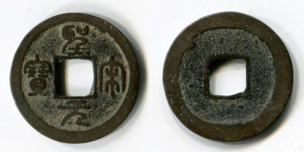 Sapèque chinoise des Song du Nord, pour l'empereur Hui Zong ... Tozc_310