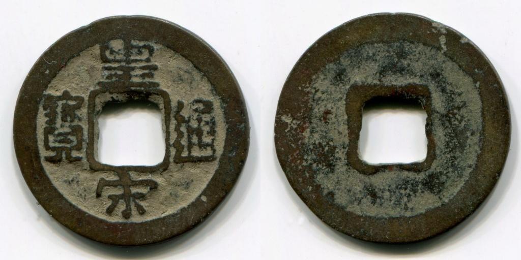 Sapèque chinoise des Song du Nord, pour l'empereur Ren Zong ... Tozc_410