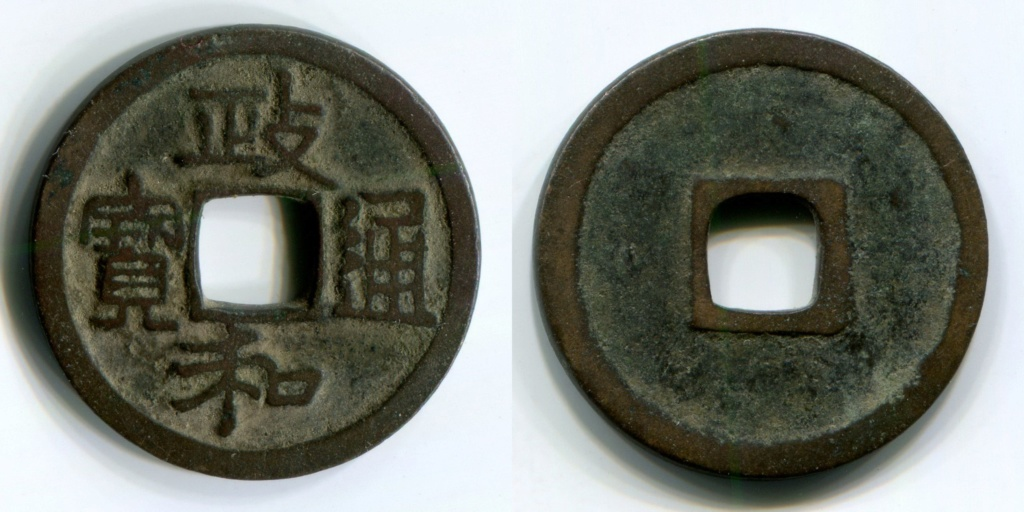 Sapèque chinoise des Song du Nord, pour l'empereur Hui Zong ... Tozc_510