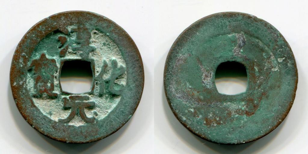 Sapèque chinoise des Song du Nord, pour l'empereur Tai Zong ... Tozc_610