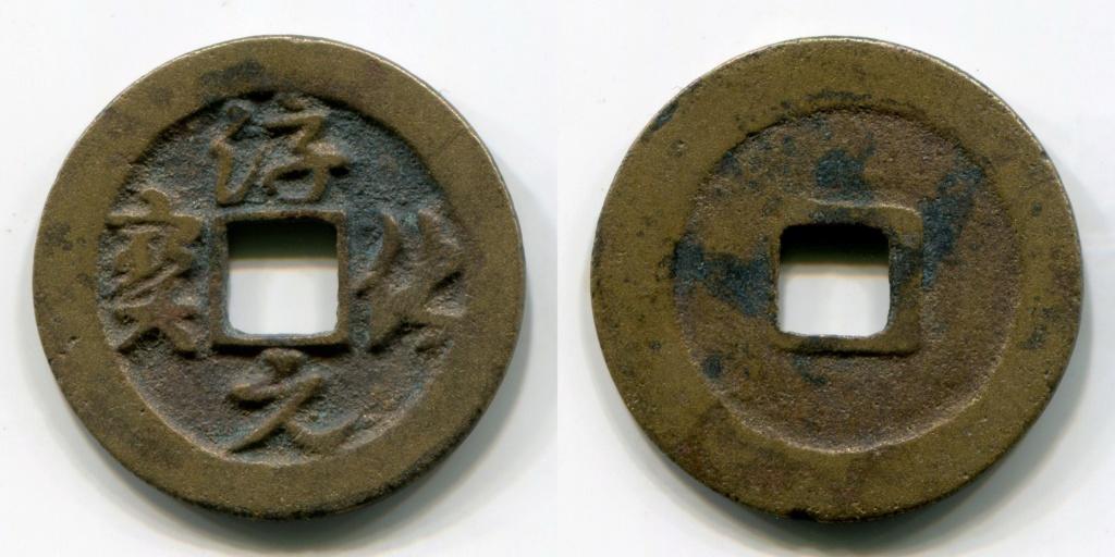 Sapèque chinoise des Song du Nord, pour l'empereur Zhe Zong (976 à 997) ... Tozc_710