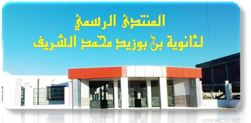 منتدى ثانوية بن بوزيد محمد الشريف