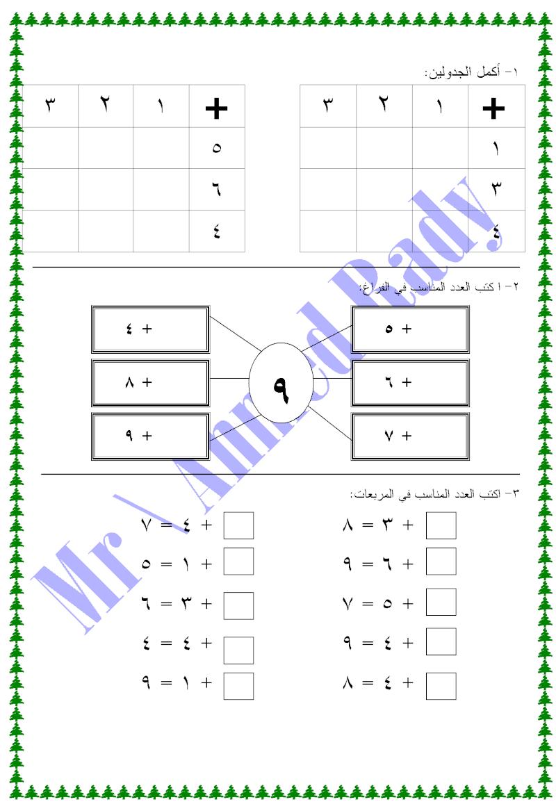 تدريبات حسابية بالصور شاملة المنهج بالكامل للصف الاول الابتدائى 213