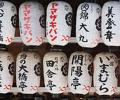 日本 Limba Japoneza 日本