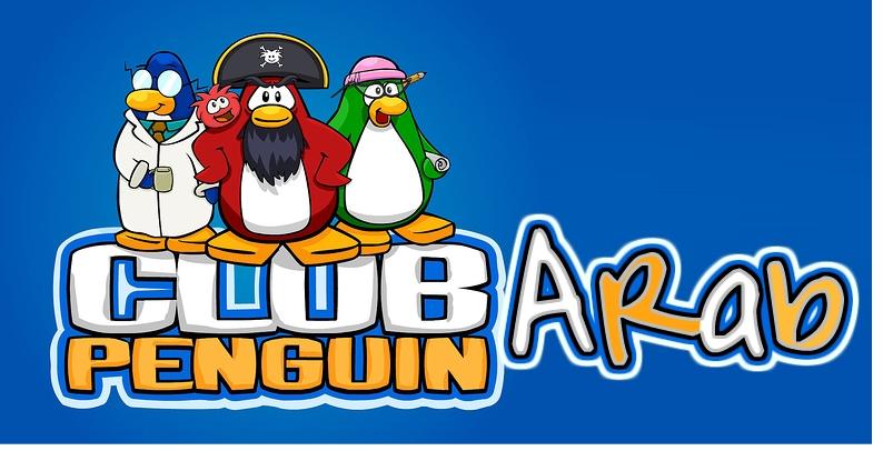 منتدى لعبة نادي البطريق
