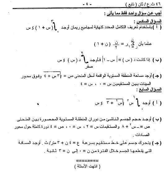 2006 ( دور أول + دور ثانى ) 4-10