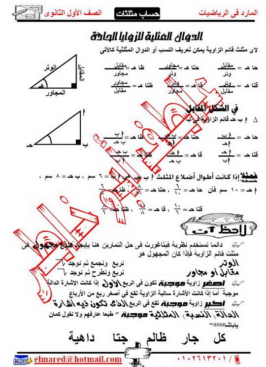 مذكرة حساب مثلثاث - صفحة 2 Elmare10
