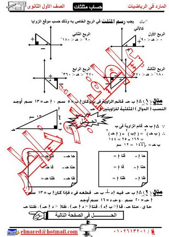 مذكرة حساب مثلثاث - صفحة 2 Elmare11