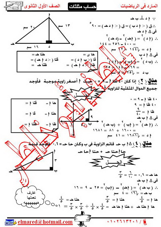 مذكرة حساب مثلثاث - صفحة 2 Elmare12