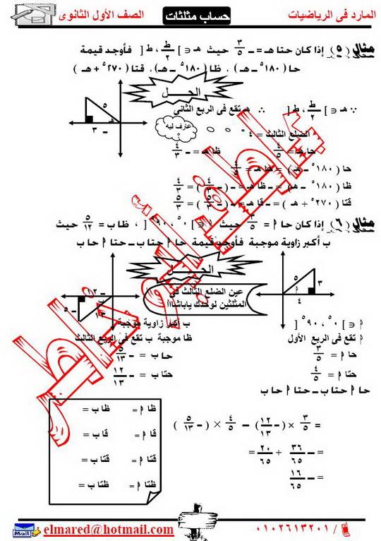 مذكرة حساب مثلثاث - صفحة 2 Elmare13