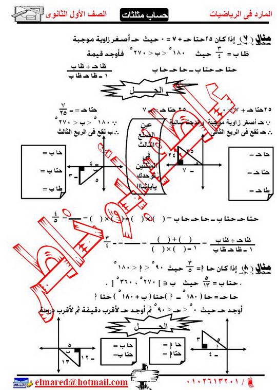 مذكرة حساب مثلثاث - صفحة 2 Elmare14