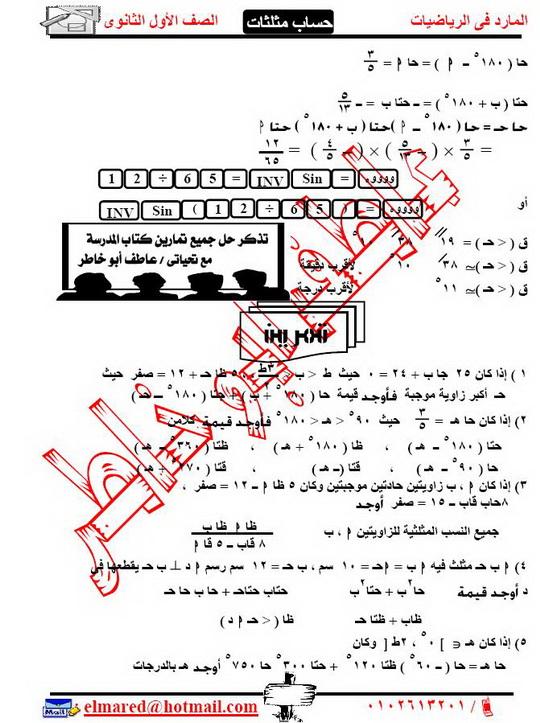 مذكرة حساب مثلثاث - صفحة 2 Elmare15