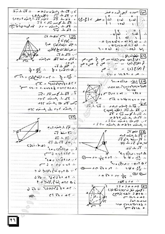 مراجعة ليلة امتحان الهندسة الفراغية Ouooo_44