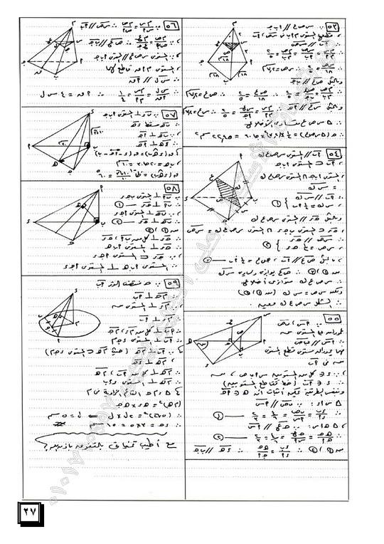 مراجعة ليلة امتحان الهندسة الفراغية Ouooo_45