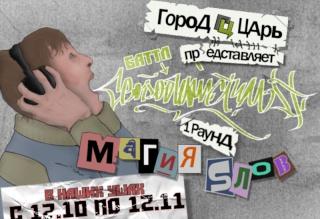 """Тут ВСЯ информация о батле """"Свободный Стиль 2"""" Untitl11"""
