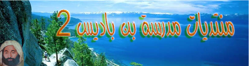 منتدى مدرسة بن باديس 02 أولاد هداج