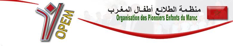 منظمة الطلائع - أطفال المغرب