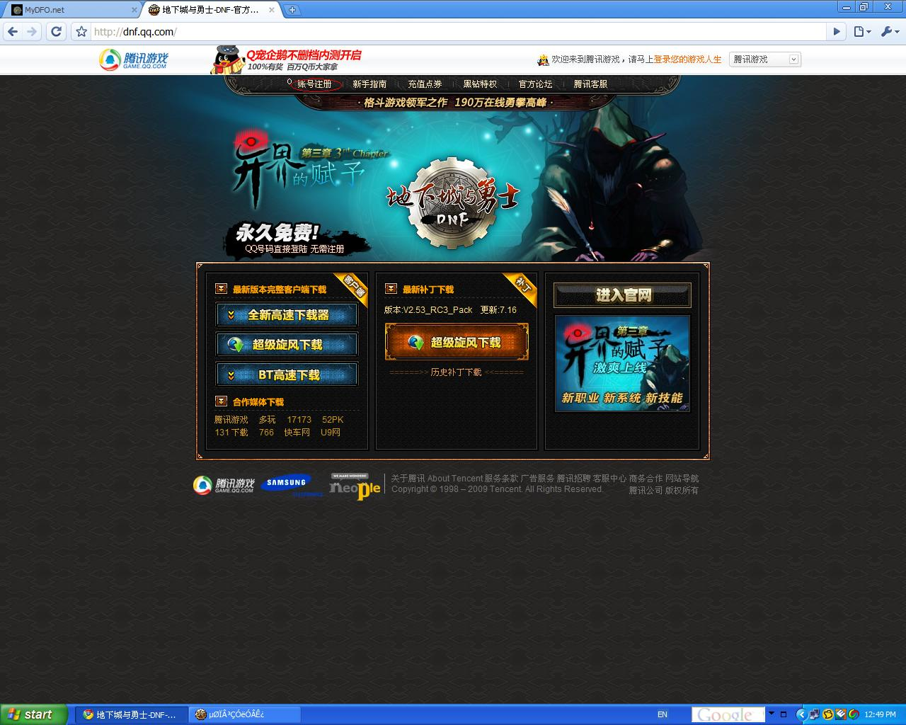 How to Register And download And install And Play Cdnf 110