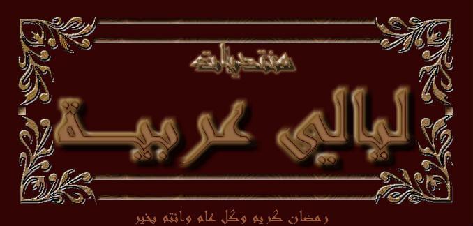 ليالي عربية