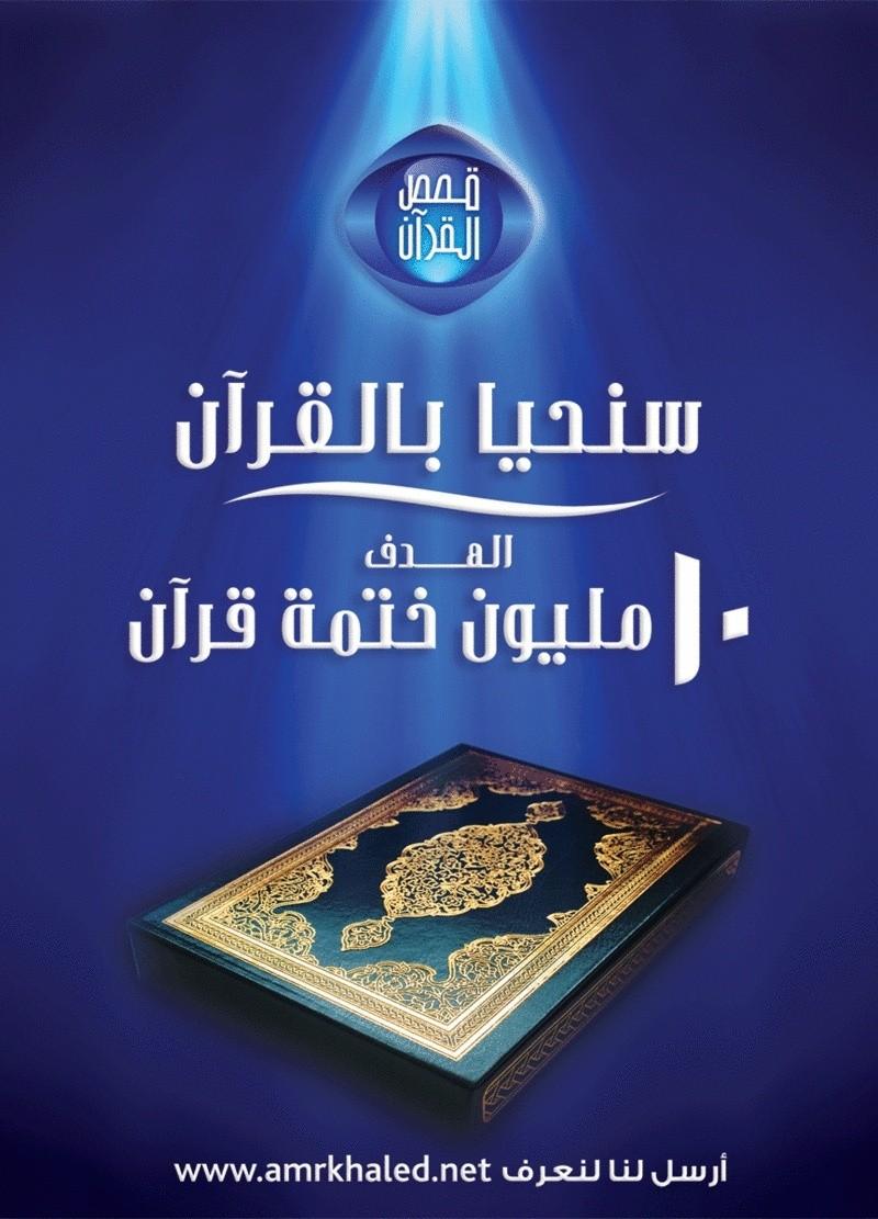 lisez le koran 12510111