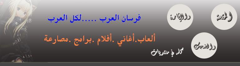 فرسان العرب