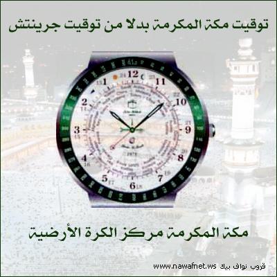 مكة مركز الكون وليس غرينتش Ouuuso10
