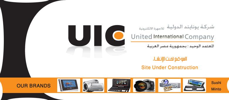 الموقع الرسمى لشركة يونايتد الدولية