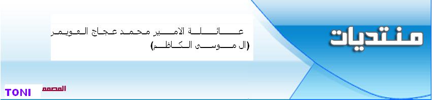 منتدى عائلة الامير محمد عجاج العويمر ال موسى الكاظم