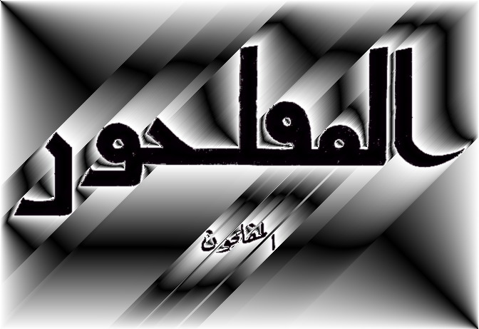 Gallery of Arabic Calligraphy 70026310