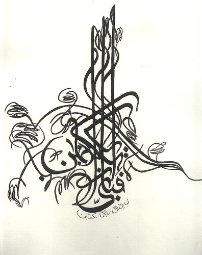 Gallery of Arabic Calligraphy _and_w10