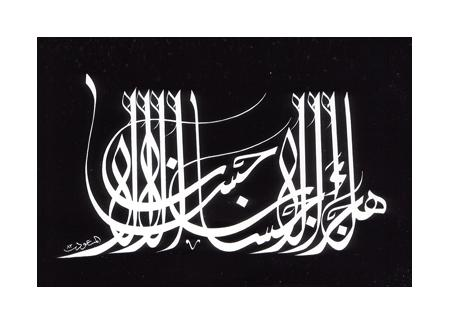 Gallery of Arabic Calligraphy Callig10