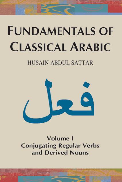 Book - Fundamentals of Classical Arabic Fundam10