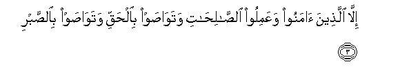 Quranic Verses Illa10