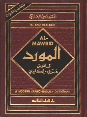 AL-MAWRID - Arabic to English Dictionary Islama10