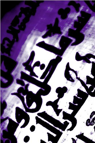 Gallery of Arabic Calligraphy Kufii10