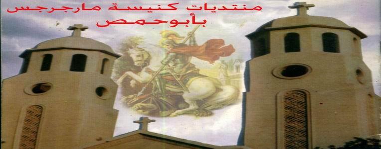 كنيسة الشهيد العظيم ما رجرجس أبوحمص