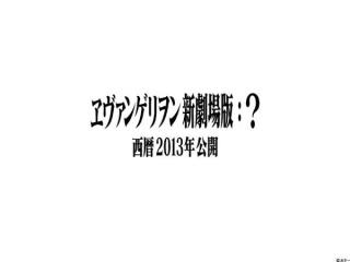 Evangelion : 4.0 [Final] en teaser ! 66477210