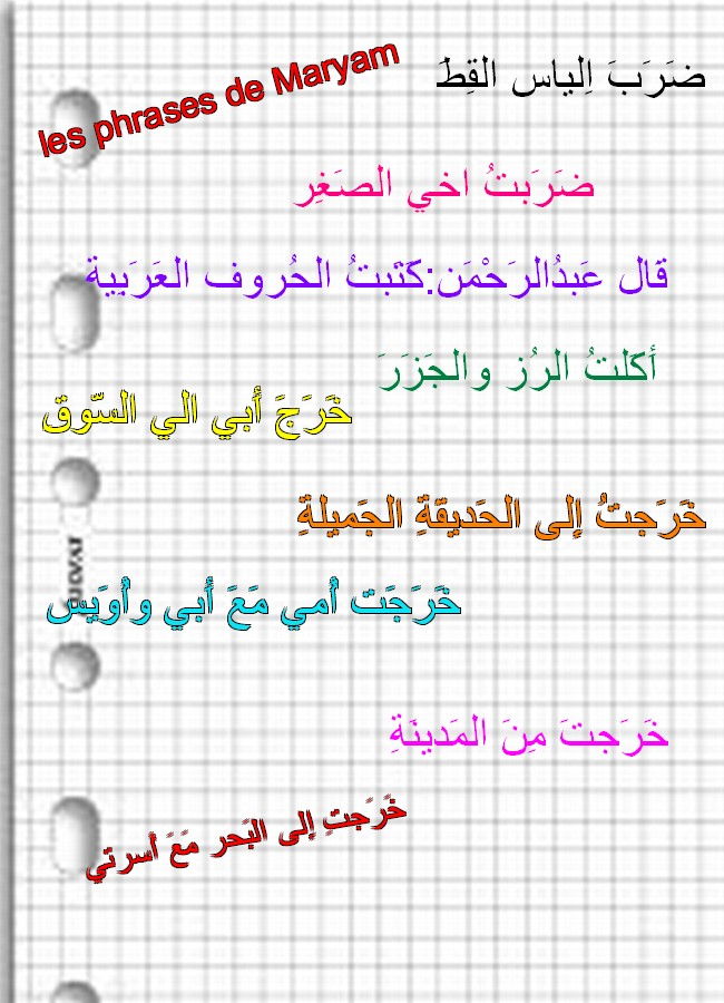 les phrases de Maryam Les_ph10