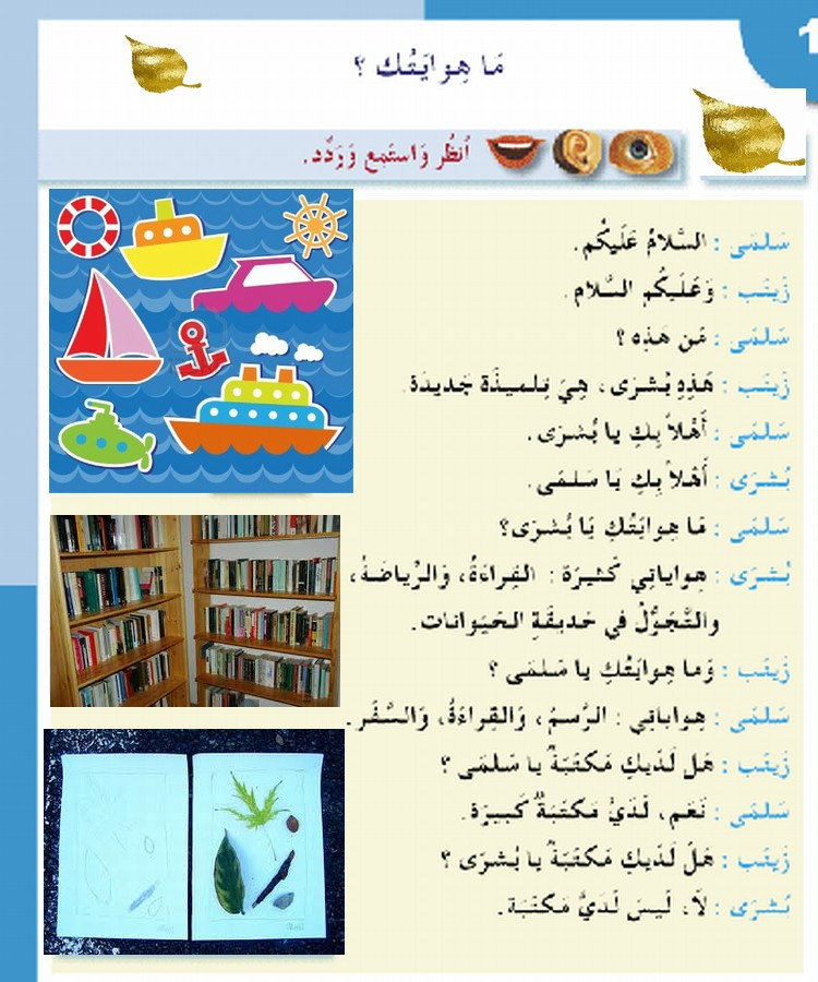 langages langages Maryam11