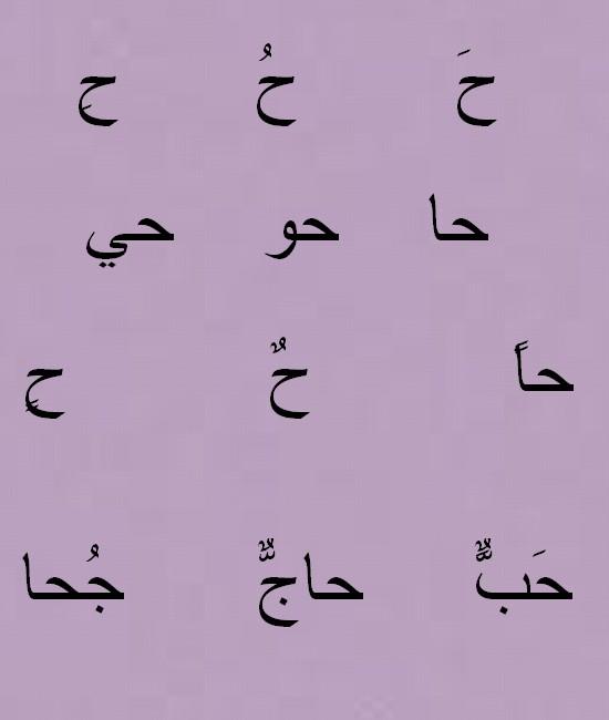 Lalphabet Arabe Ooo13