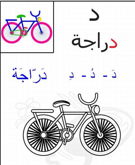 Alphabet arabe suite Ooooo10