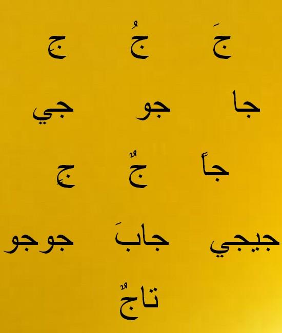 Lalphabet Arabe Oouou10