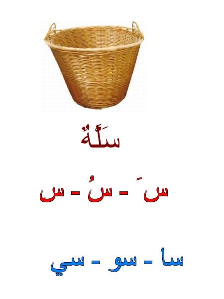 Alphabet arabe suite Ouo10