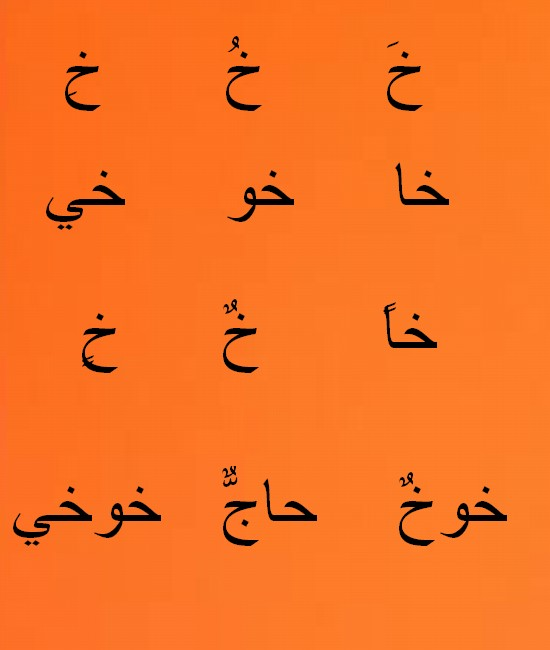 Lalphabet Arabe Ouo12