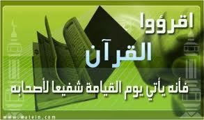 Quelques Hadiths relatifs au Coran Ouo16