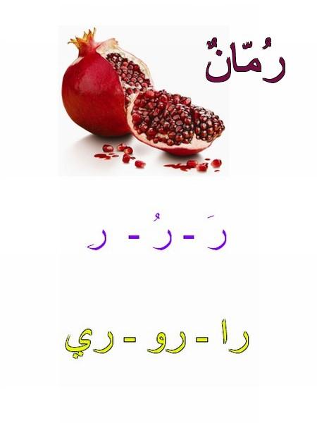 Alphabet arabe suite Ouou10