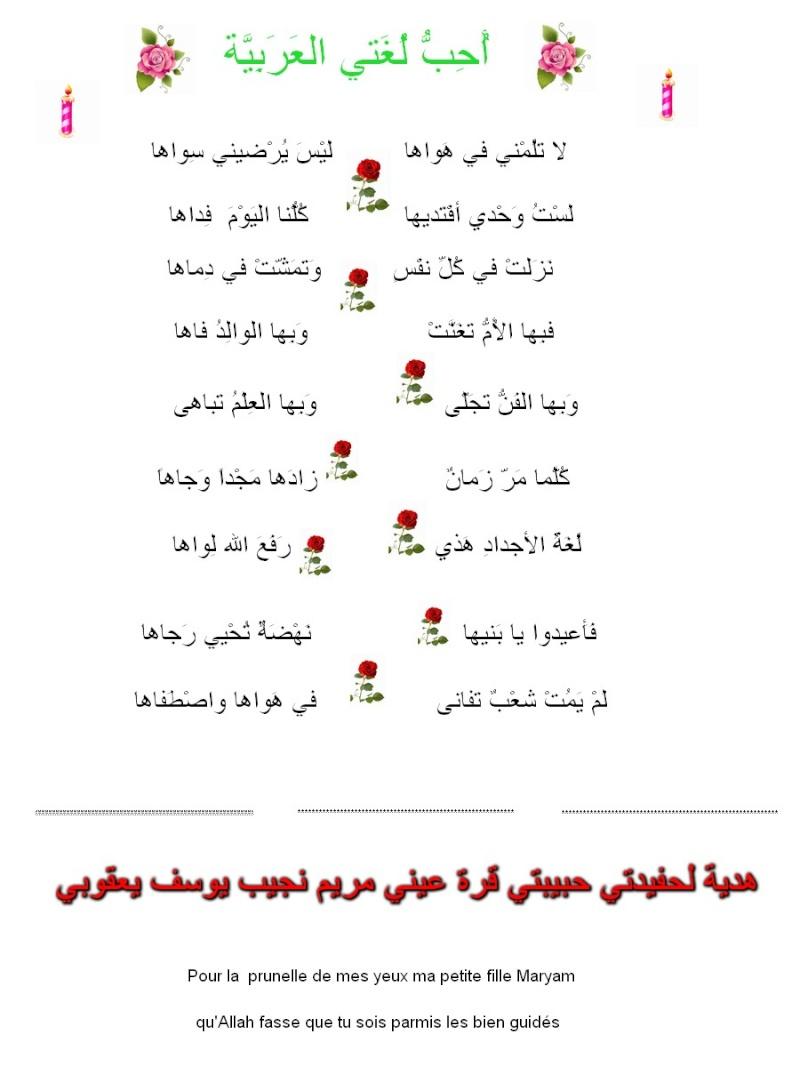 أُحِبُّ لُغَتي العَرَبِيَّة Ououou14