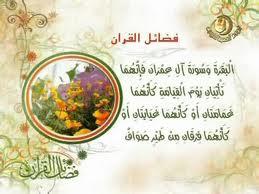 Quelques Hadiths relatifs au Coran Ousoim11