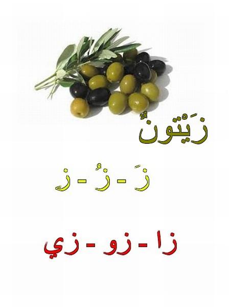 Alphabet arabe suite Ousouu10